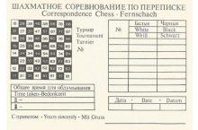 Шахматы по переписке