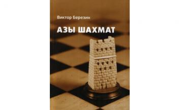 азы шахмат березин