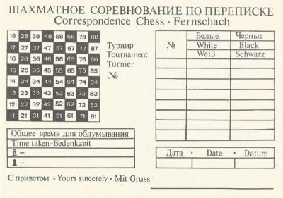 шахматы по переписке правила