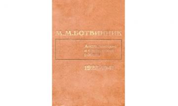 Аналитические и критические работы 1923 1941 книга ботвинник