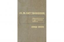 Аналитические и критические работы 1942-1956 ботвинник