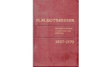 Аналитические и критические работы 1957 1970 книга ботвинник