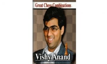 Ананд Лучшие шахматные комбинации книга