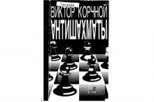 Антишахматы Записки злодея книга корчной