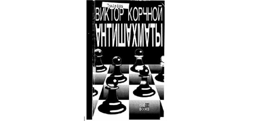 Антишахматы: Записки злодея