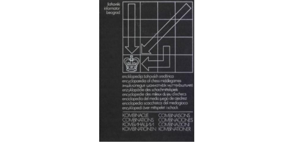 Антология шахматных комбинаций книга