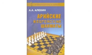 Арийские и еврейские шахматы алехин