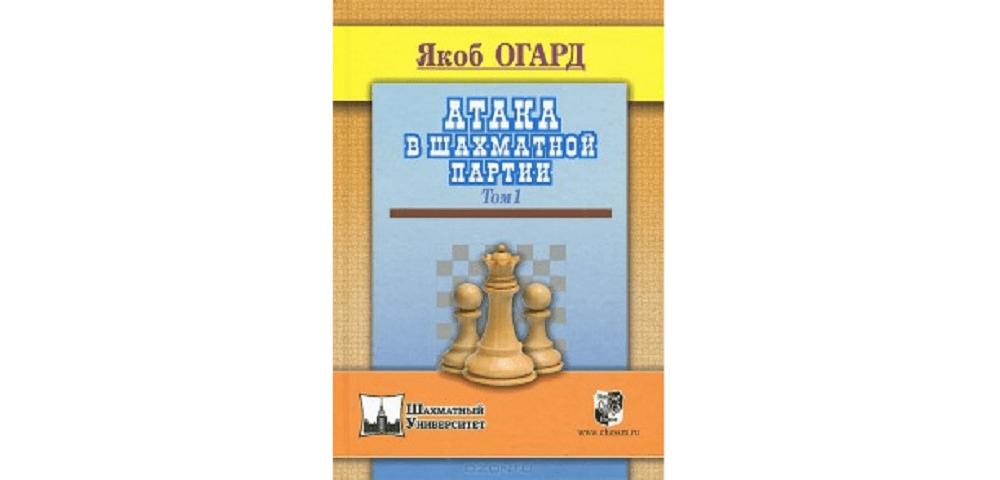 Атака в шахматной партии книга огард