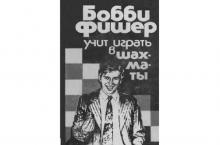 Бобби Фишер учит играть в шахматы книга