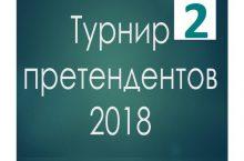 Турнир претендентов 2018 по шахматам 2 тур партии
