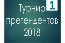 Турнир претендентов 2018 по шахматам 1 тур партии