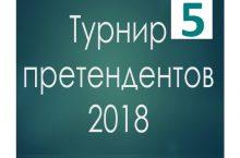 Турнир претендентов 2018 шахматы 5 тур