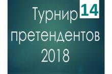 Турнир претендентов 2018 шахматы 14 тур