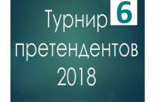 Турнир претендентов 2018 шахматы 6 тур