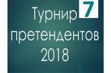 Турнир претендентов 2018 шахматы 7 тур