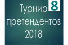 Турнир претендентов 2018 шахматы 8 тур