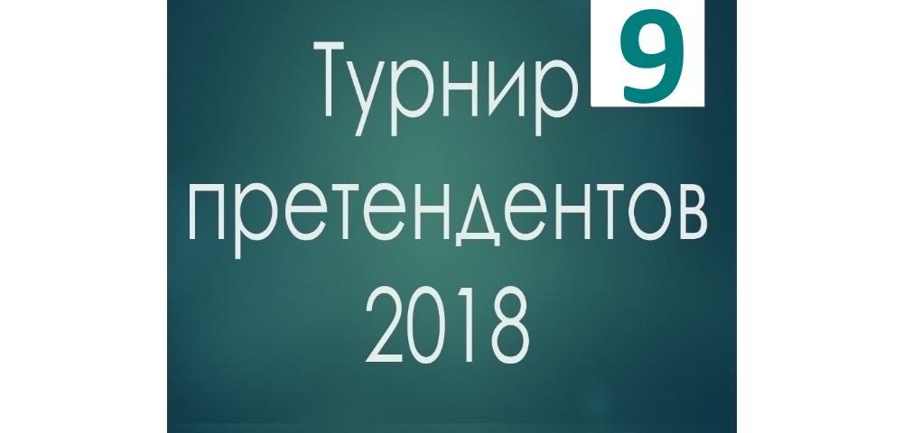 Турнир претендентов 2018 шахматы 9 тур