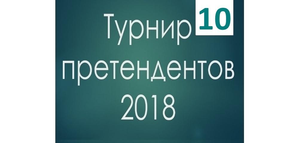 Турнир претендентов 2018 шахматы 10 тур