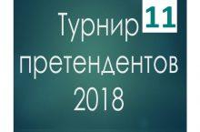 Турнир претендентов 2018 шахматы 11 тур