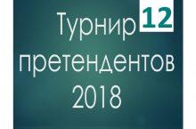 Турнир претендентов 2018 шахматы 12 тур