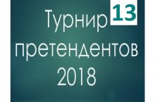 Турнир претендентов 2018 шахматы 13 тур