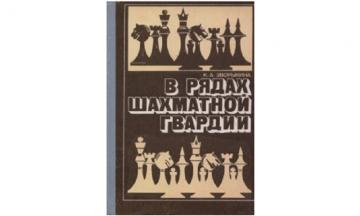 В рядах шахматной гвардии