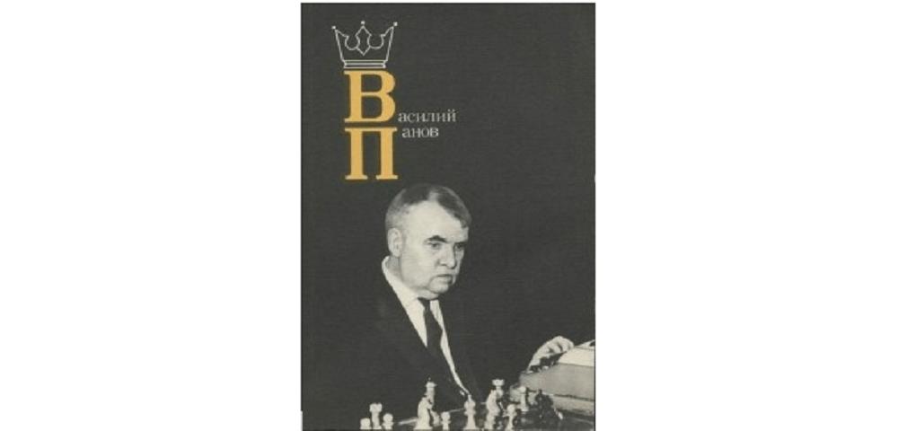 Василий Панов