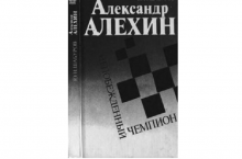 алехин непобежденный чемпион книга шабуров