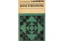 Алгоритм игры в шахматы книга ботвинник