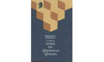 Атака на ферзевом фланге книга шашин