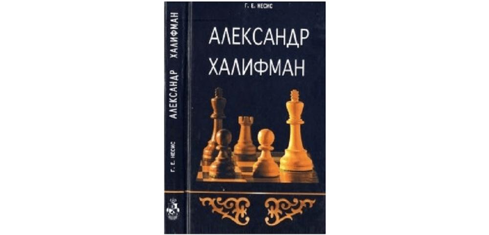 Александр Халифман