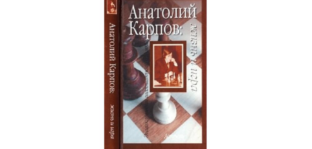Анатолий Карпов жизнь и игра книга линдер