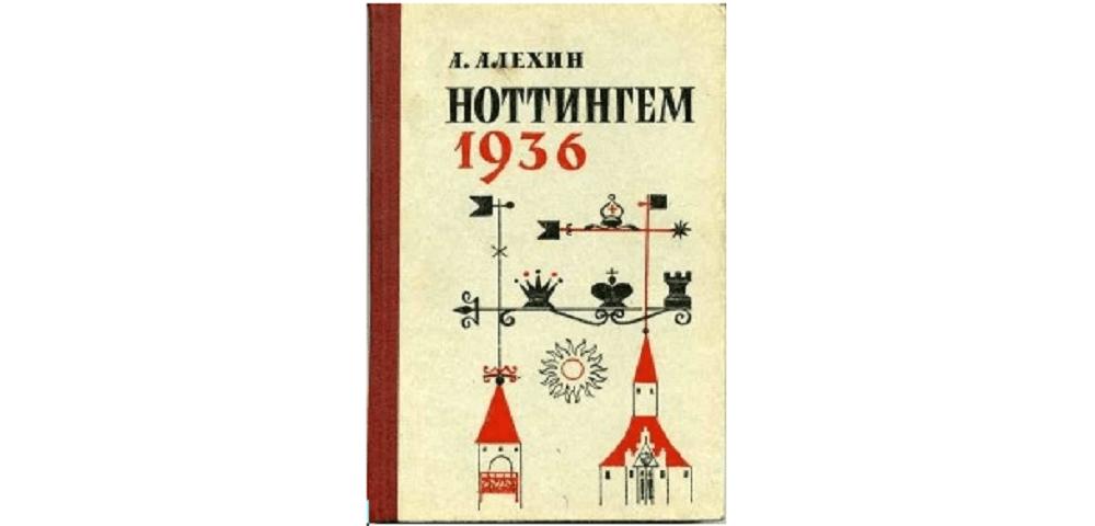 Ноттингем 1936