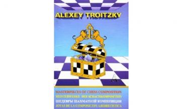 Алексей Троицкий