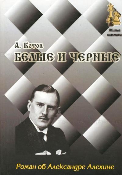 александр котов книги шахматы