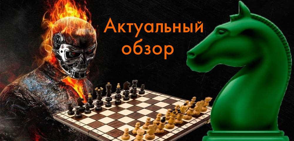 шахматные движки скачать бесплатно