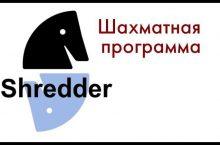 Shredder шахматы скачать