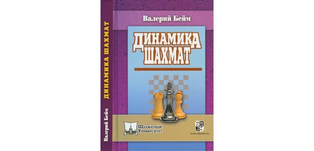 Динамика шахмат