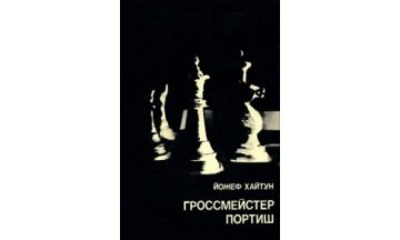 Гроссмейстер Портиш