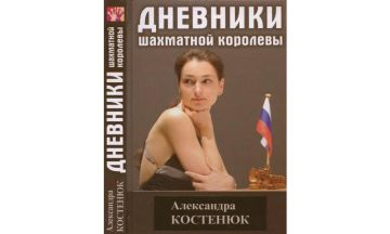 Дневники шахматной королевы