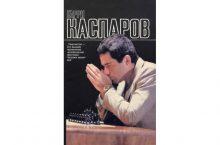 Книга Гарри Каспаров