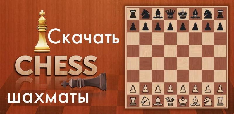 шахматы скачать