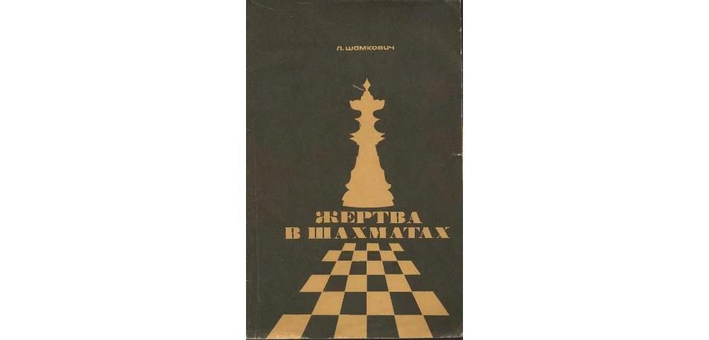 Жертва в шахматах