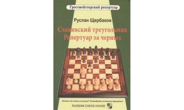 Гроссмейстерский репертуар. Славянский треугольник