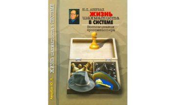 Жизнь шахматиста в системе. Воспоминания гроссмейстера