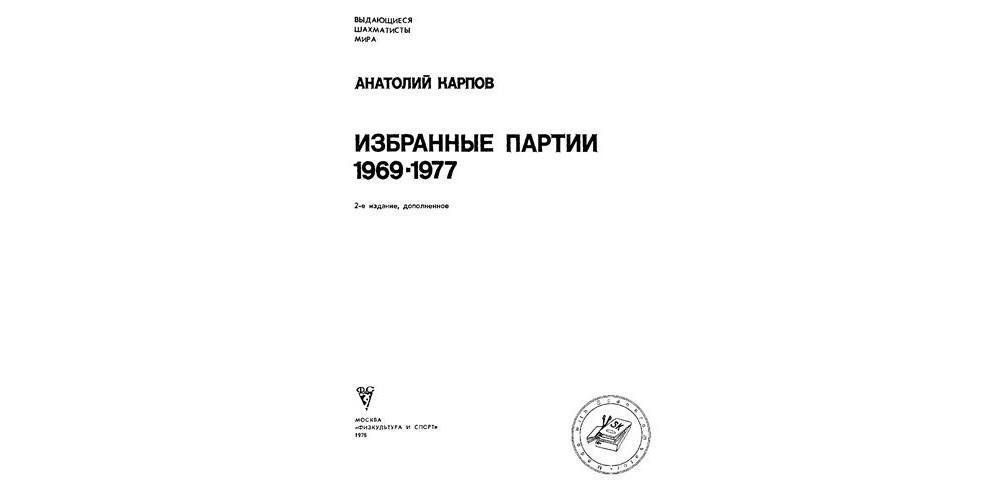 Избранные партии 1969-1977