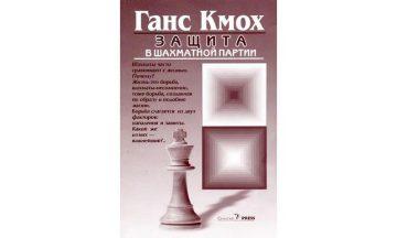 Защита в шахматной партии