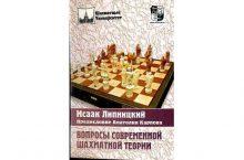 Вопросы современной шахматной теории