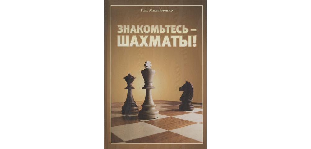 Знакомьтесь—шахматы!