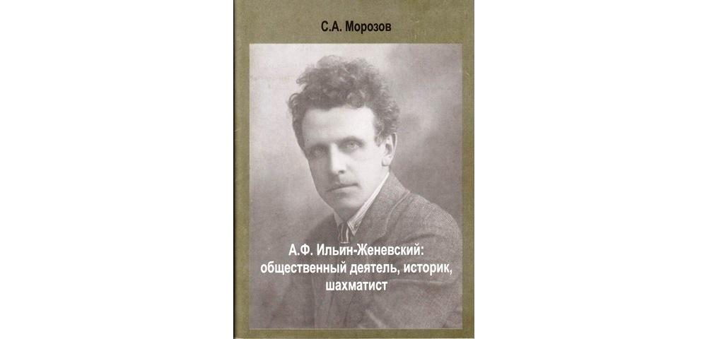 Ильин-Женевский